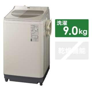全自動洗濯機 [洗濯9.0kg /乾燥機能無 /上開き] NA-FA90H7-C ストーンベージュ