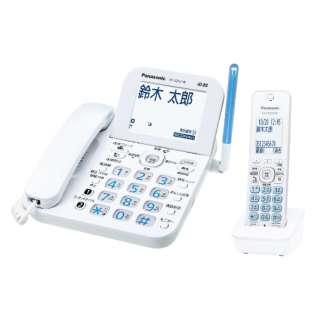 【子機1台】デジタルコードレス留守番電話機 「RU・RU・RU(ル・ル・ル)」 VE-GZ62DL-W (ホワイト)